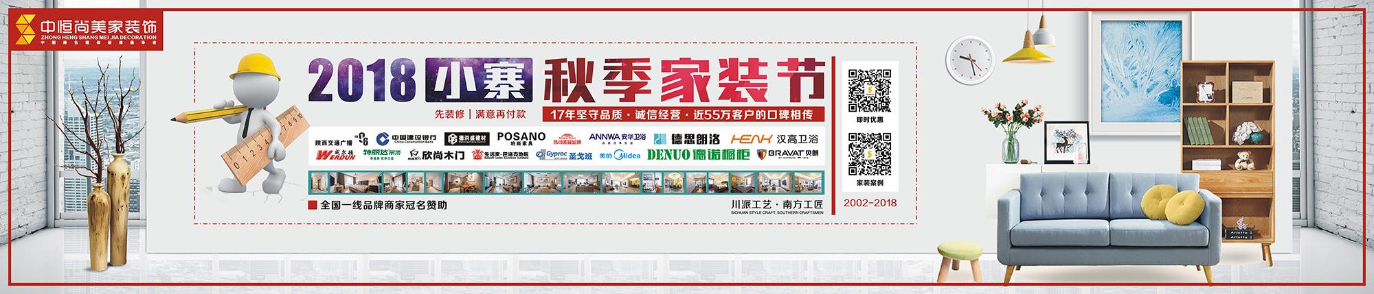 中恒尚美家· 9.8日秋季家装节